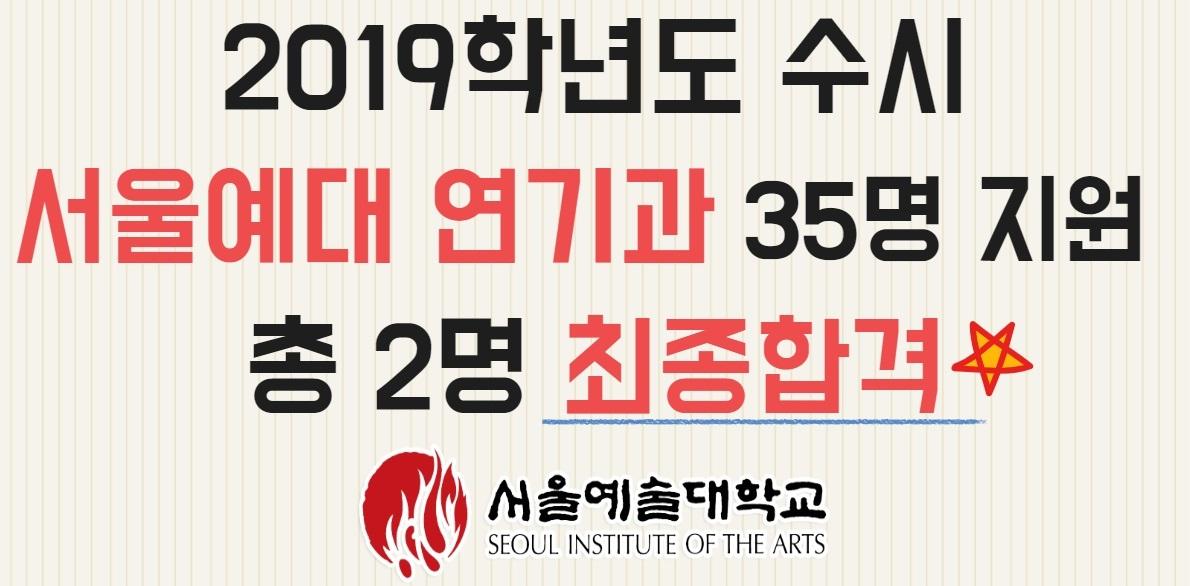 서울예대 연기과 최종 2명.jpg