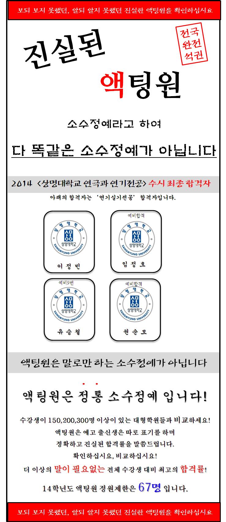 상명대수시최종연극.jpg