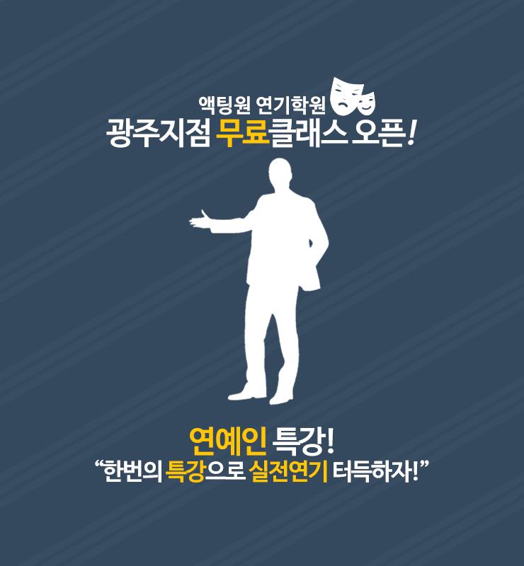 액팅원 연기학원 6월 무료클래스3.png