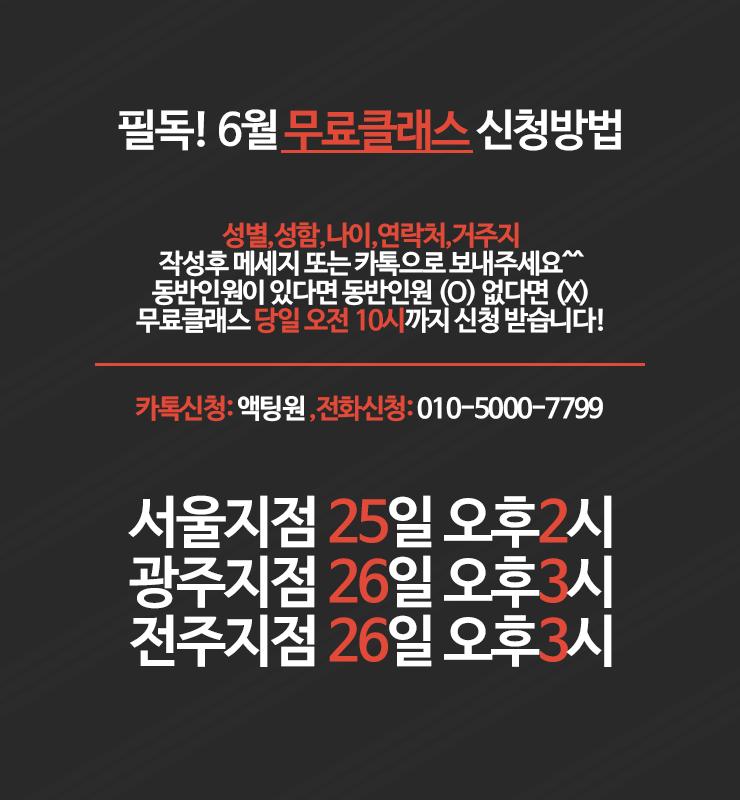 액팅원 연기학원 6월 무료클래스2.png