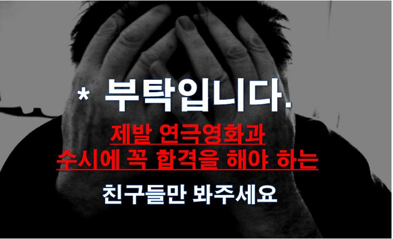부탁합니다 연극영화과 수시 최종.PNG
