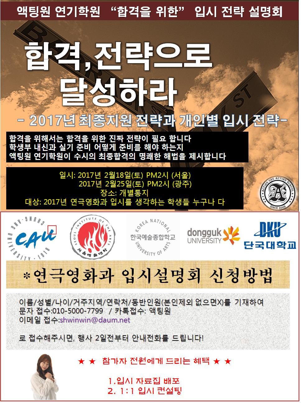 연극영화과 입시 전략 설명회 수정.PNG