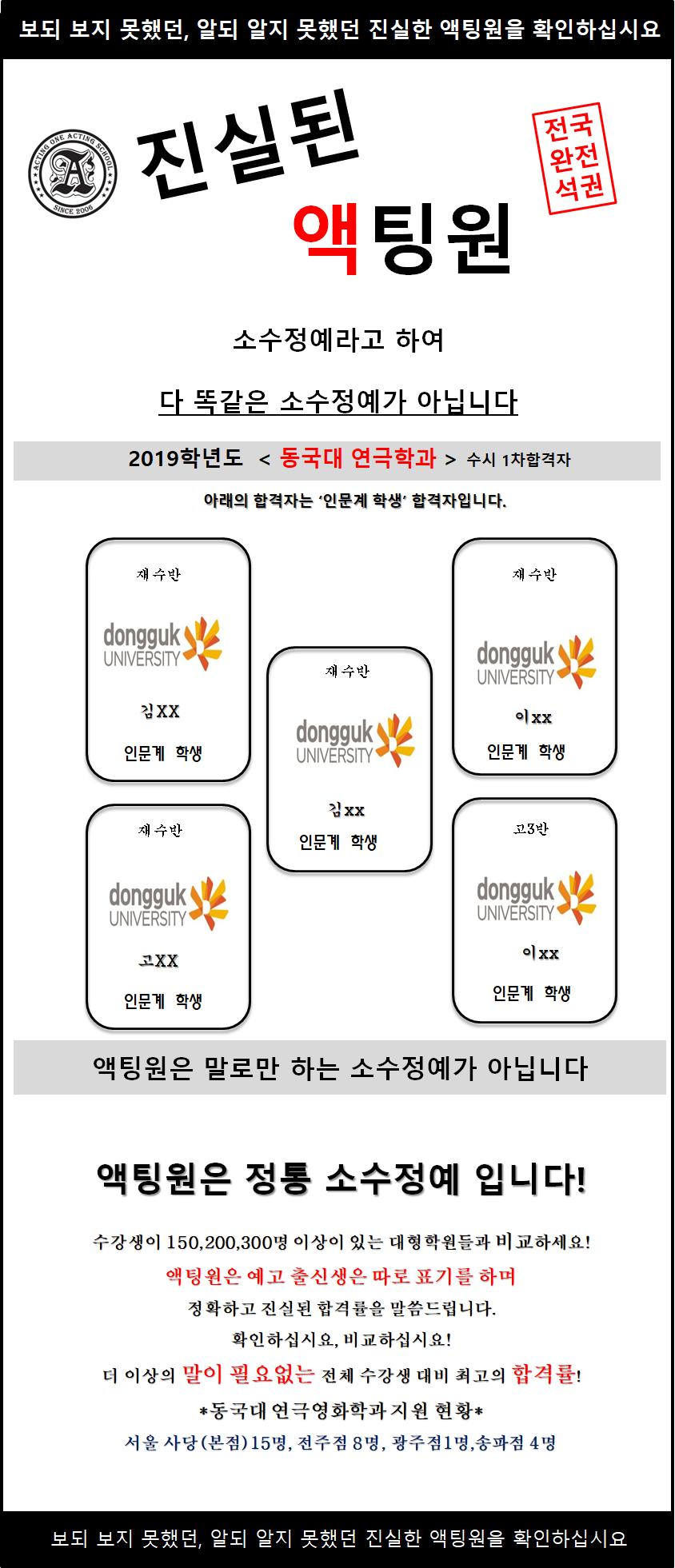 동국대1차 수정.png