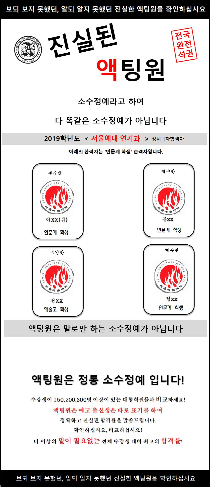 2019학년도 서울예대 연기과 정시1차.png
